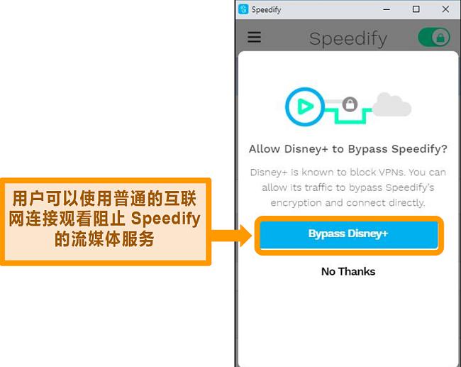Speedify用户界面的屏幕截图,显示了迪士尼+的旁路选项