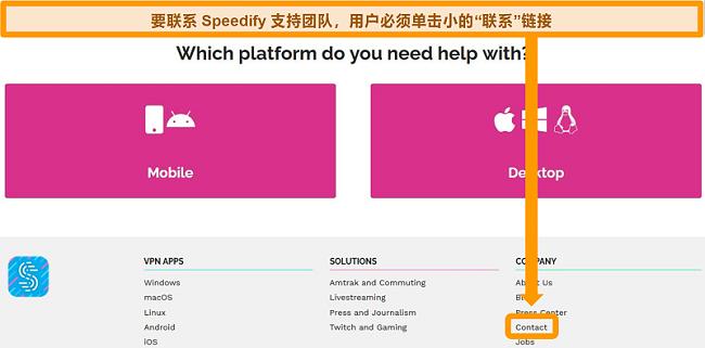 Speedify网站上的支持页面的屏幕截图
