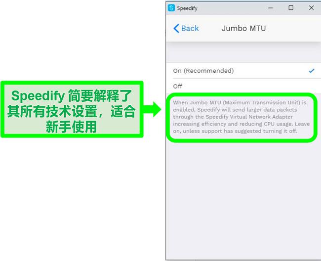 Speedify设置之一下方的说明的屏幕截图