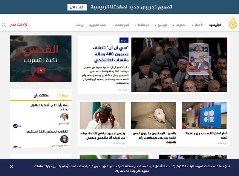 Al Jazeera online free vpn