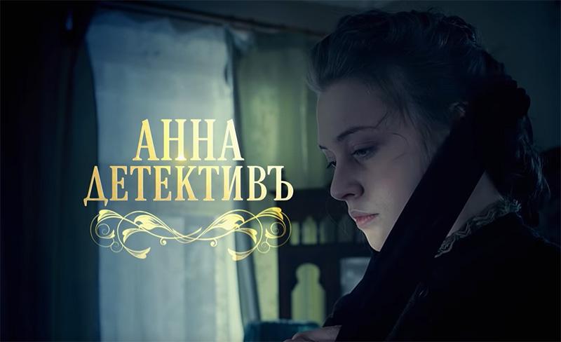 Aleksandra Nikiforova as the titular character in Anna-Detektiv (Detective Anna)