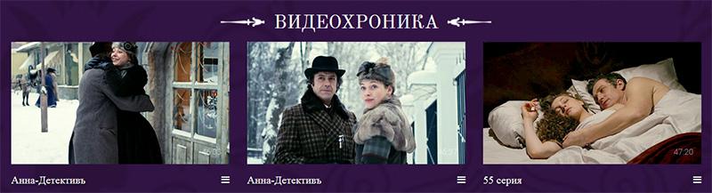 Detective Anna Aleksandra Nikiforova Online