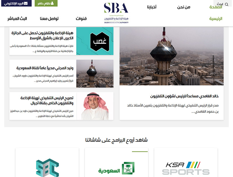 Howto watch Saudi TV 1 anywhere online free vpn