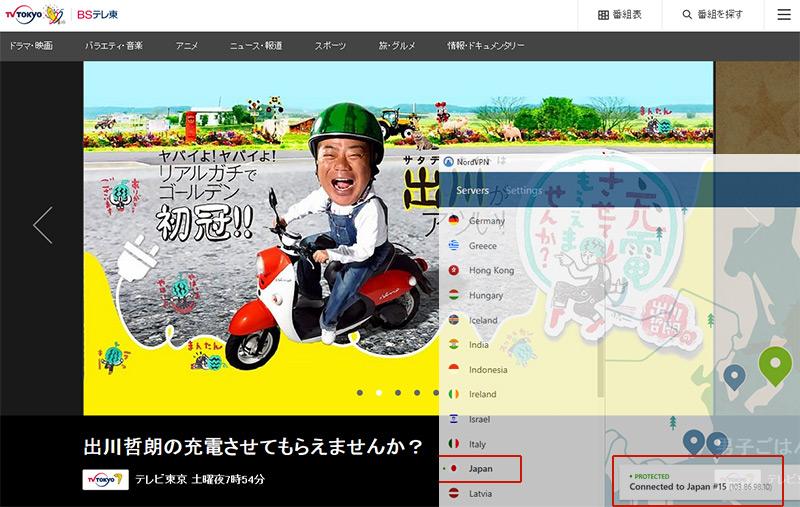 TV Tokyo stream online vpn
