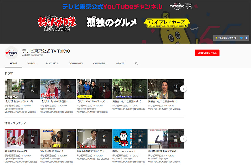 TV Tokyo YouTube