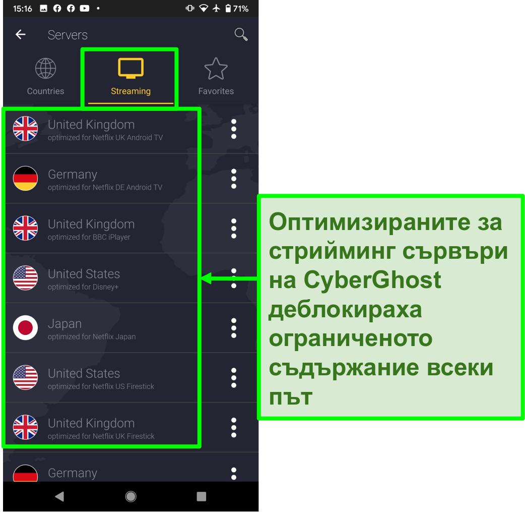 Екранна снимка на оптимизирани за поточни сървъри CyberGhost