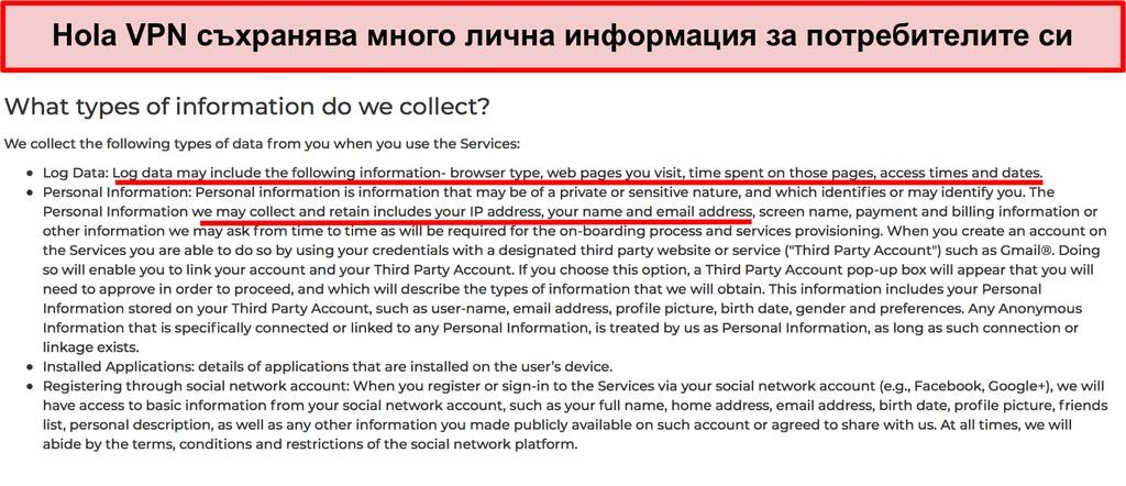 Снимка на политиката за поверителност на Hola VPN, показваща, че тя регистрира IP адрес
