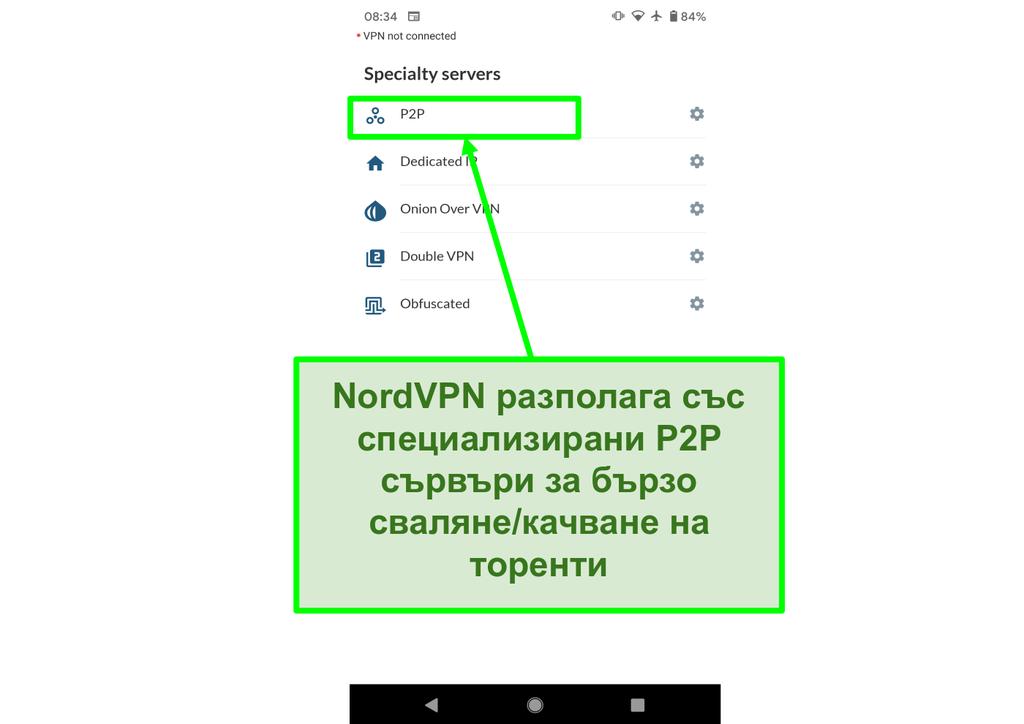 Екранна снимка на приложението за Android NordVPN, показващо специализирани P2P сървъри