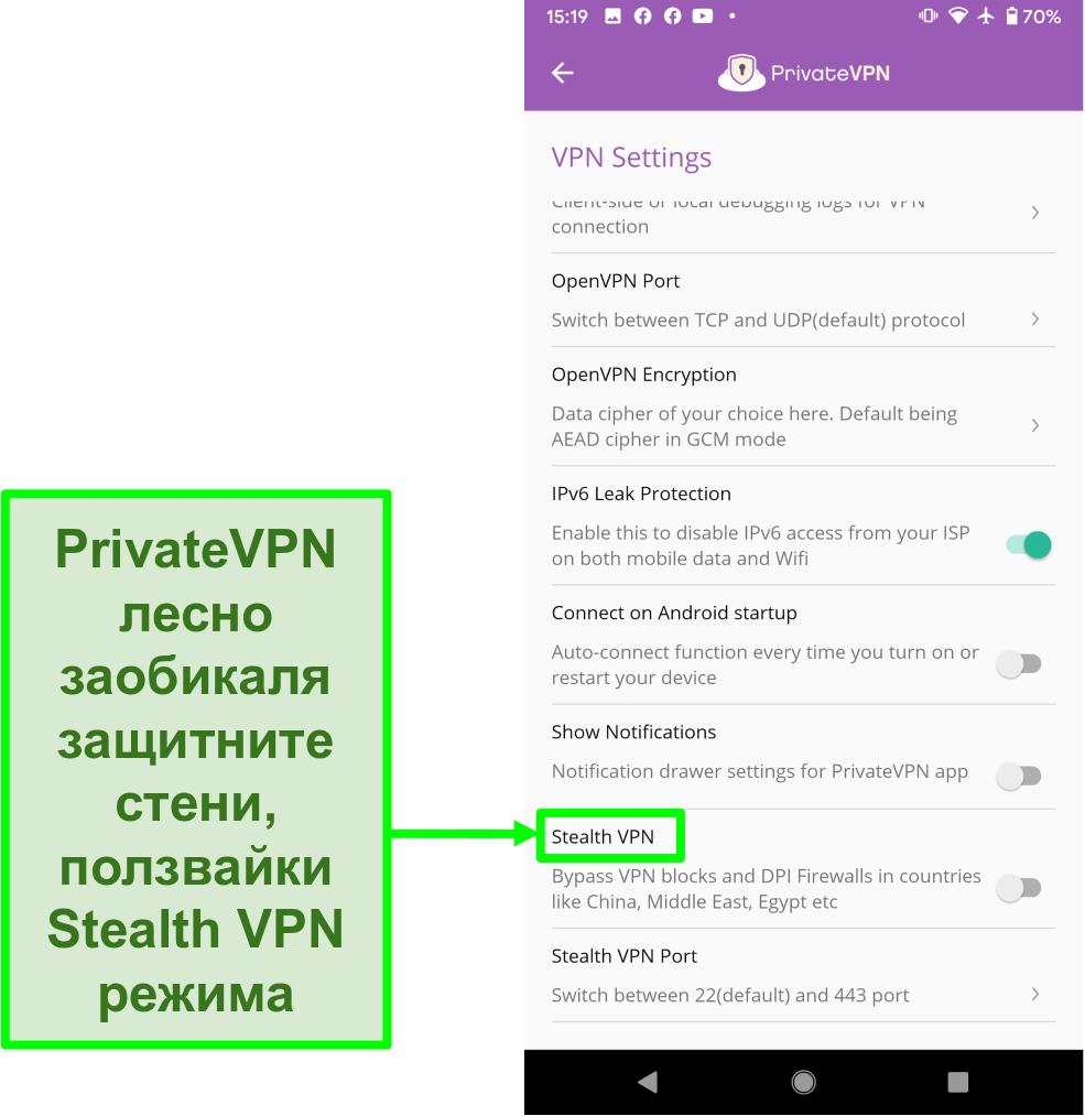 Екранна снимка на приложението PrivateVPN за Android, показващо Stealth VPN функция, която помага да се заобиколи VPN блоковете