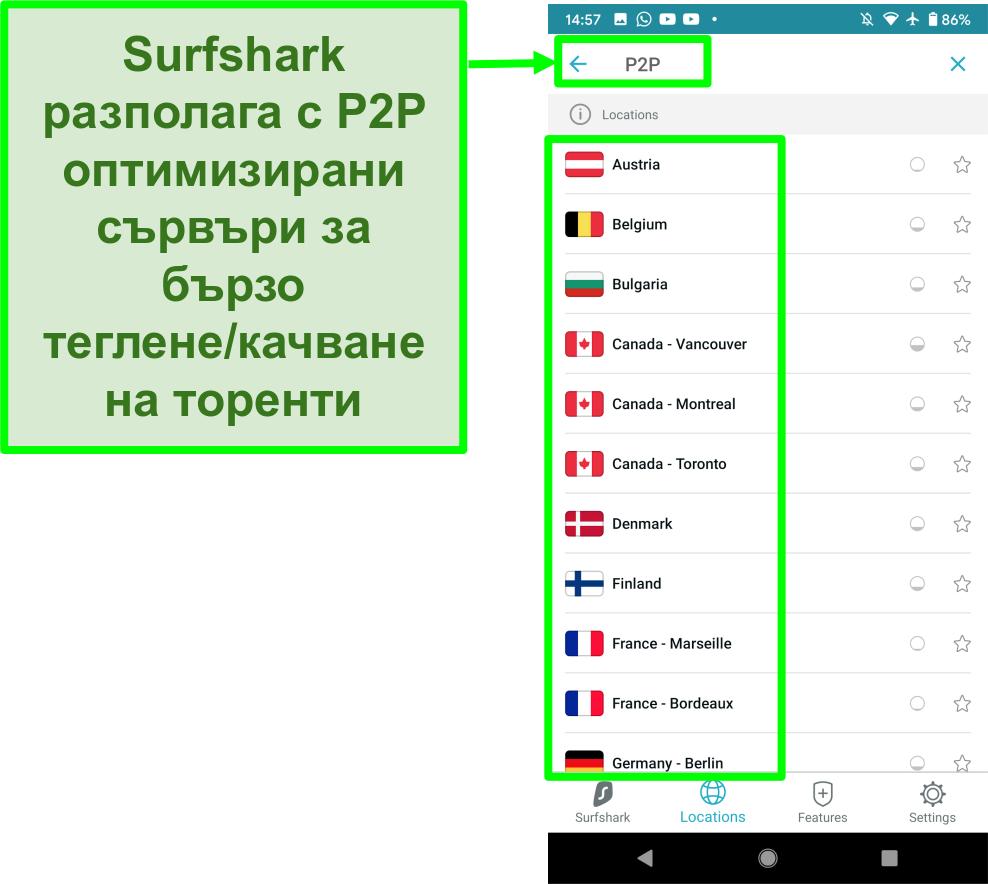 Снимка на приложението Surfshark VPN Android, показващо P2P-оптимизирани сървъри за бързи торенти