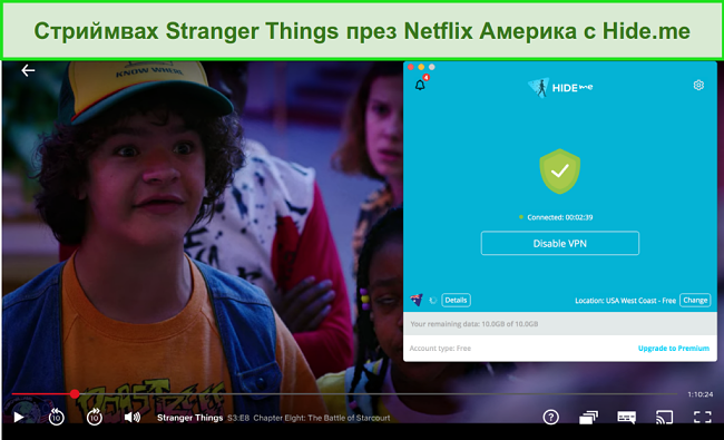 Екранна снимка на hide.me за достъп до Stranger Things в Netflix US