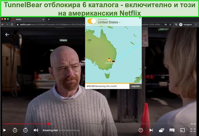Екранна снимка на поточно предаване Tunnelbear Breaking Bad на Netflix US