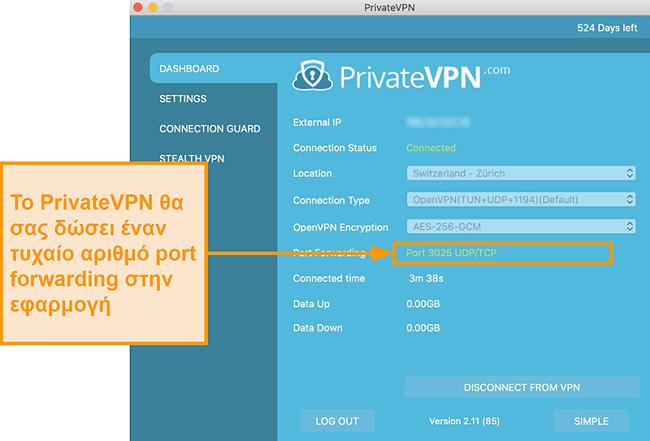 Στιγμιότυπο οθόνης του PrivateVPN με ορατό αριθμό θύρας στην εφαρμογή Mac