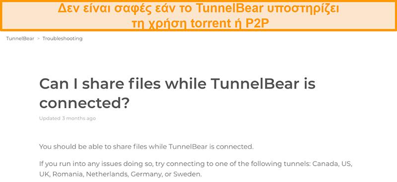 Στιγμιότυπο οθόνης της σελίδας αντιμετώπισης προβλημάτων του TunnelBear σχετικά με την κοινή χρήση αρχείων