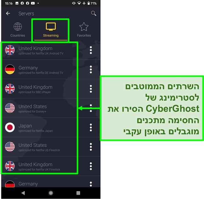 צילום מסך של השרתים המותאמים לזרימה של CyberGhost