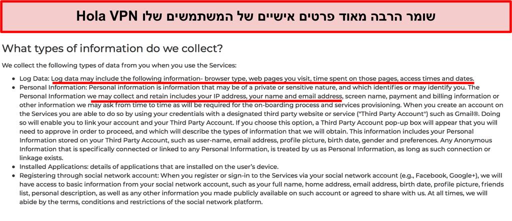 תמונת מסך של מדיניות הפרטיות של Hola VPN המציגה אותה ביומן כתובת IP