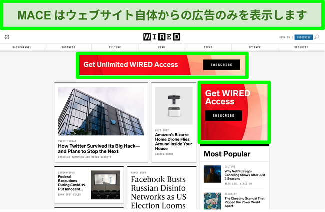 ワイアードのウェブサイトでほとんどの広告をブロックしているMACEのスクリーンショット