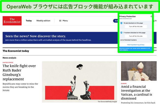 TechCrunchウェブサイトから広告を削除するOperabrowerの内蔵広告ブロッカーのスクリーンショット