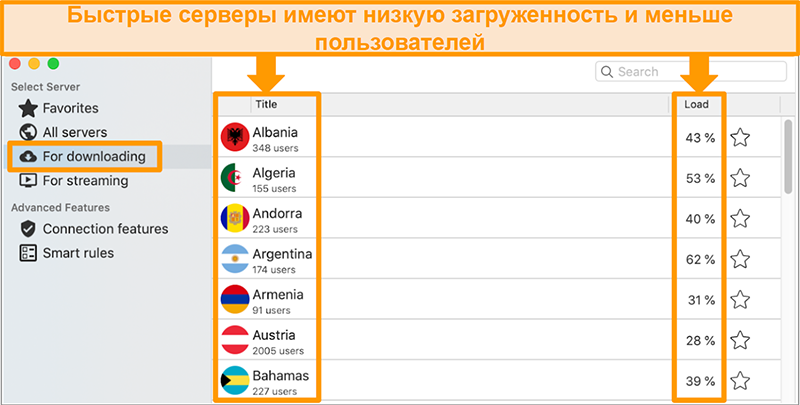 Скриншот приложения CyberGhost и списка серверов