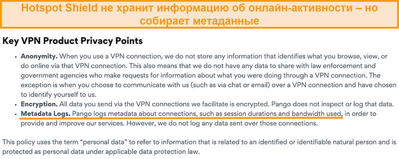 Снимок экрана с политикой конфиденциальности Hotspot Shields