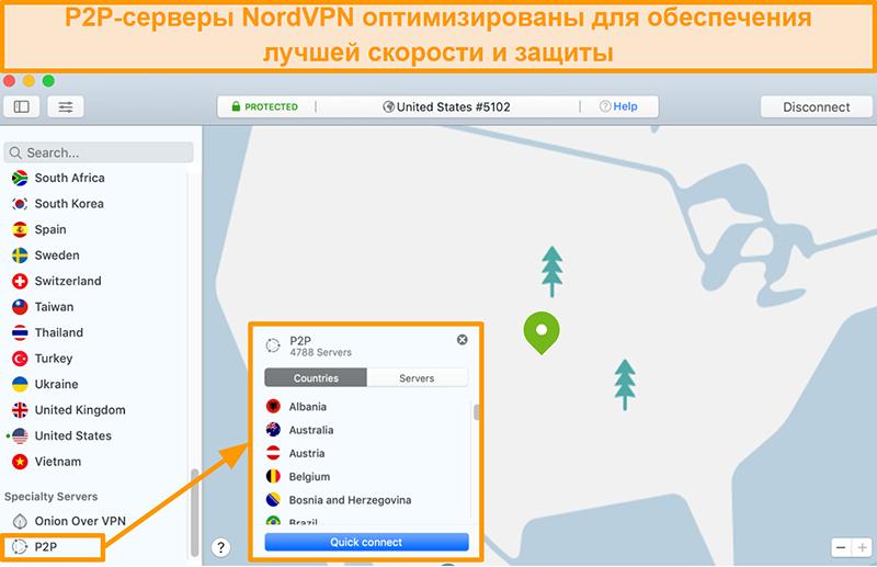 Скриншот P2P-серверов NordVPN в приложении Mac