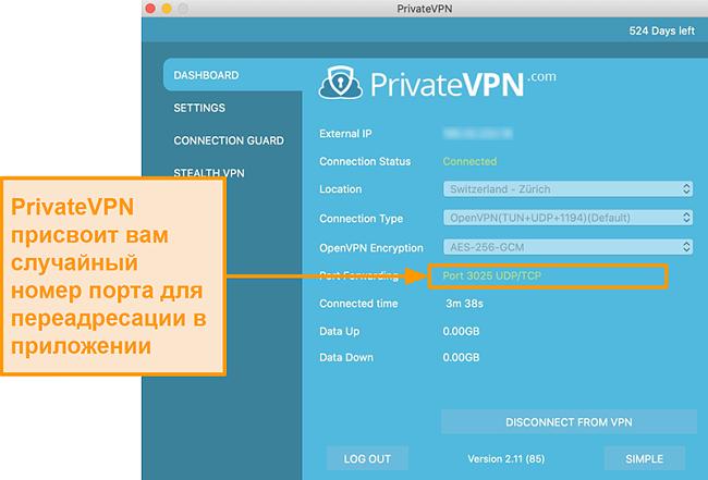 Снимок экрана PrivateVPN с номером переадресации порта, видимым в приложении Mac
