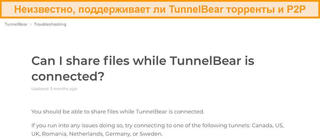 Скриншот страницы устранения неполадок TunnelBear при обмене файлами
