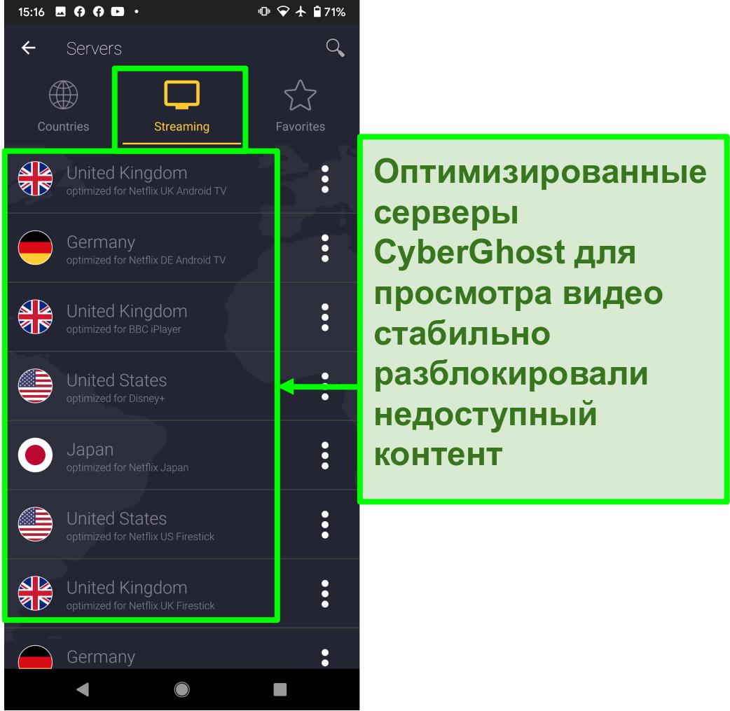 Скриншот серверов CyberGhost, оптимизированных для потоковой передачи