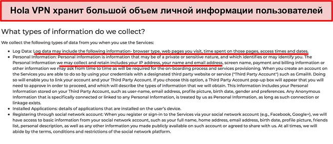 Снимок экрана политики конфиденциальности Hola VPN, показывающий, что он регистрирует IP-адрес