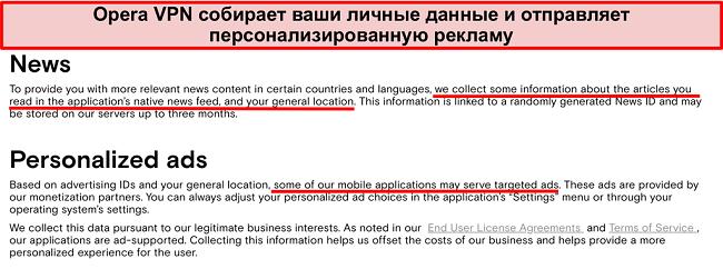 Снимок экрана с политикой конфиденциальности Opera VPN, показывающий, что она регистрирует личную информацию пользователей и отправляет таргетированную рекламу