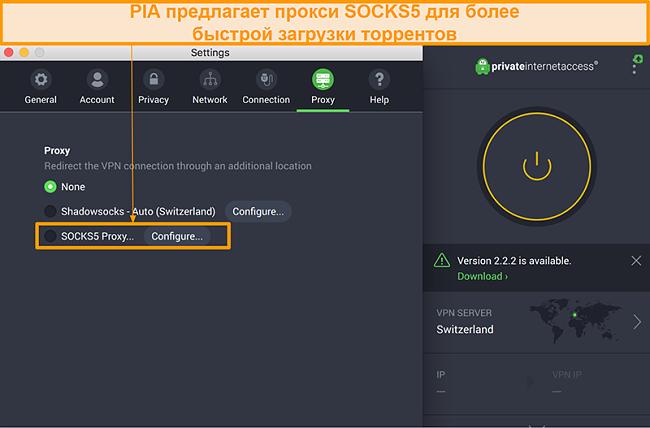 Скриншот интерфейса приложения PIA, показывающий опцию прокси SOCKS5 в настройках