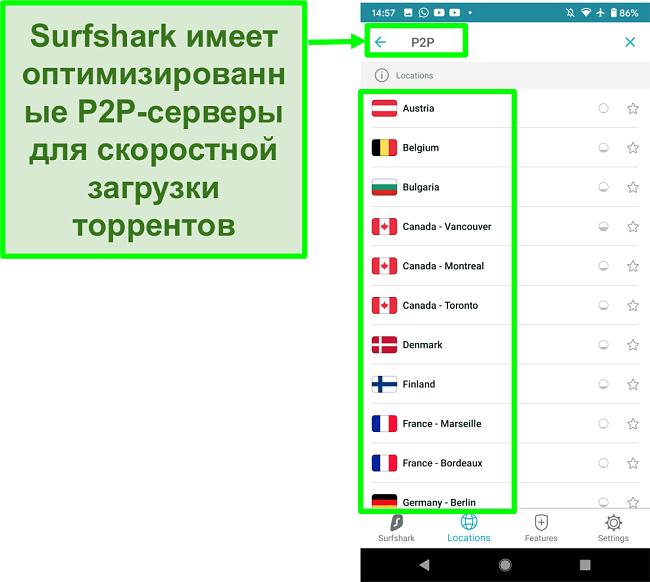 Скриншот Android-приложения Surfshark VPN, показывающий P2P-оптимизированные серверы для быстрой загрузки торрентов