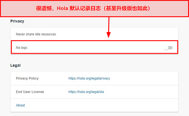 Hola VPN的无日志设置的屏幕截图