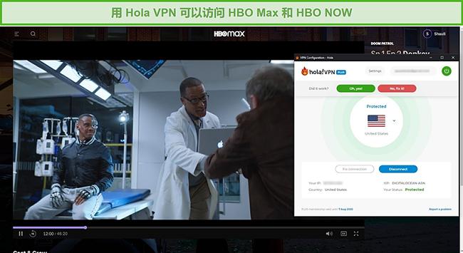 HBO Max上的Hola VPN解锁Doom Patrol的屏幕截图