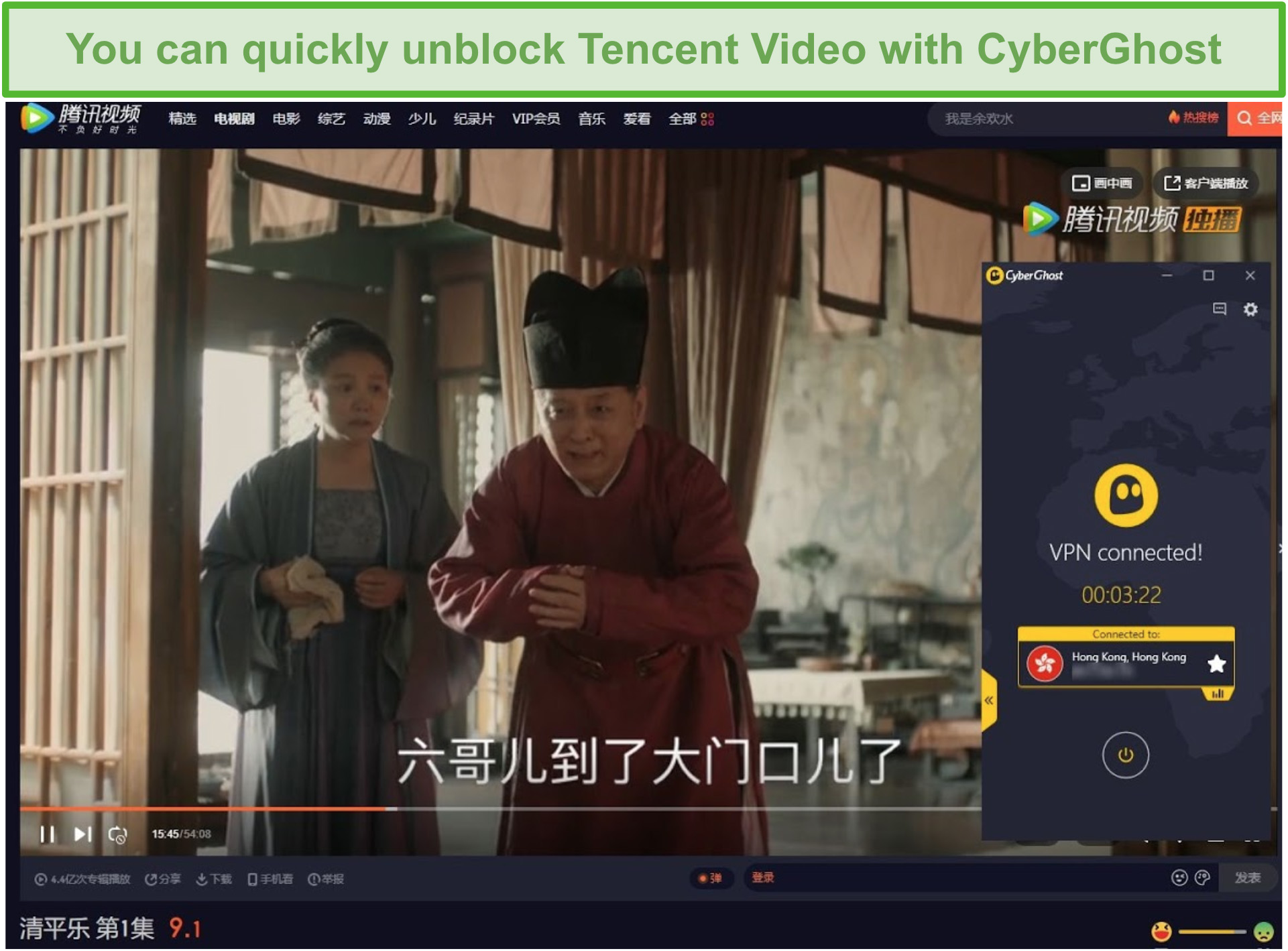 Screenshot of CyberGhost unblocking Tencent Video with a Hong Kong server.