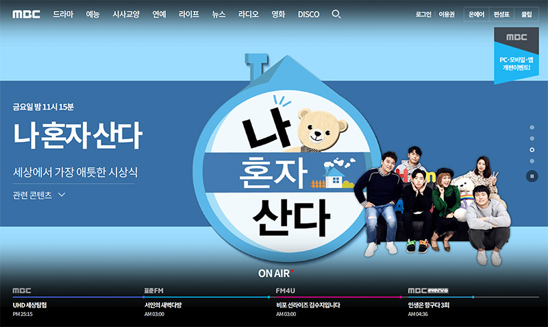 Korea MBC TV watch abroad with vpn