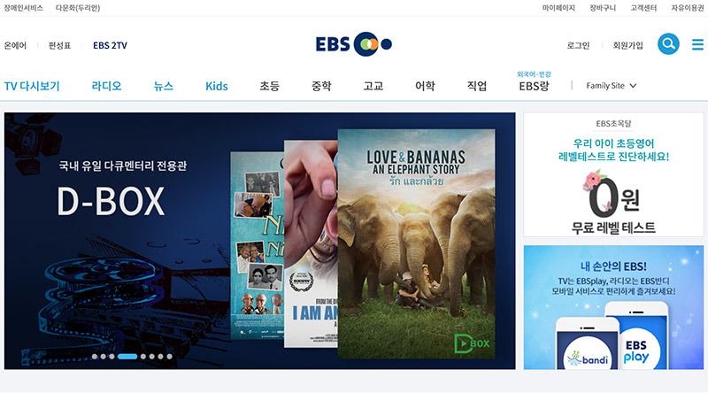Korea Educational Broadcasting System TV