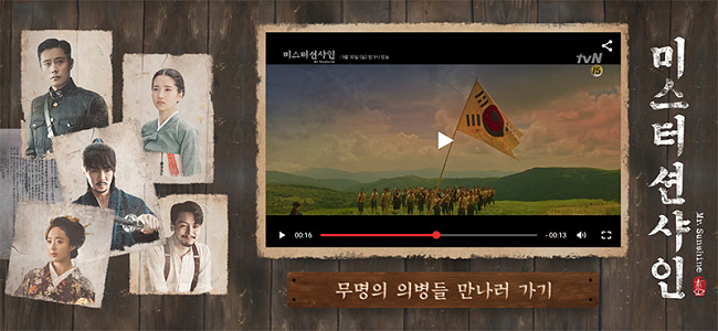 Mr. Sunshine Miseuteo Shunshain drama stream with vpn