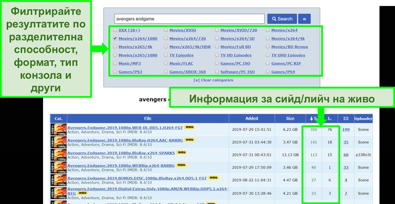 Екранна снимка на RARBG страница за търсене