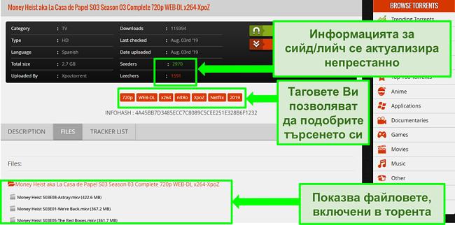 Екранна снимка на страницата за изтегляне на 1337xTorrents