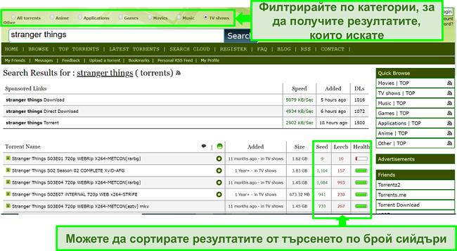 Екранна снимка на страницата за търсене на Limetorrents