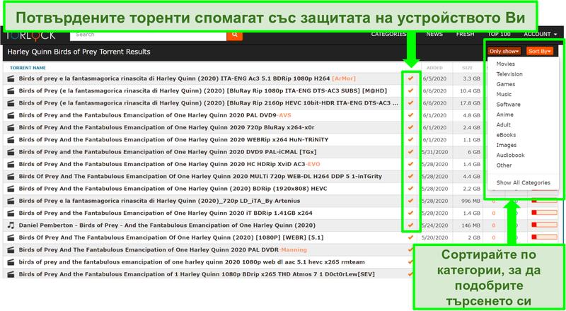 Екранна снимка на фалшиви връзки на TorLock