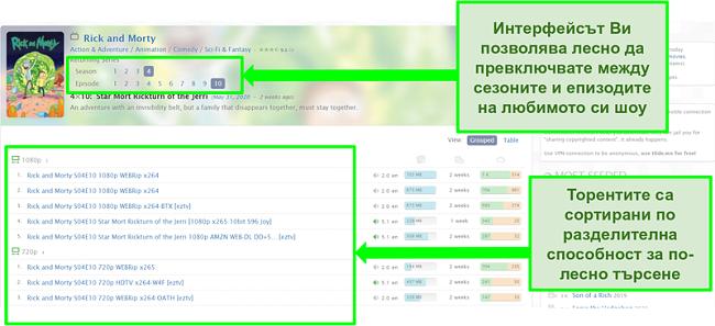 Екранна снимка на целевата страница на Zooqle