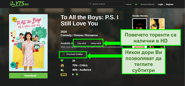 Екранна снимка на целевата страница на YTS
