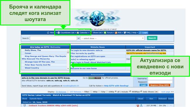 Екранна снимка на целевата страница на EZTV