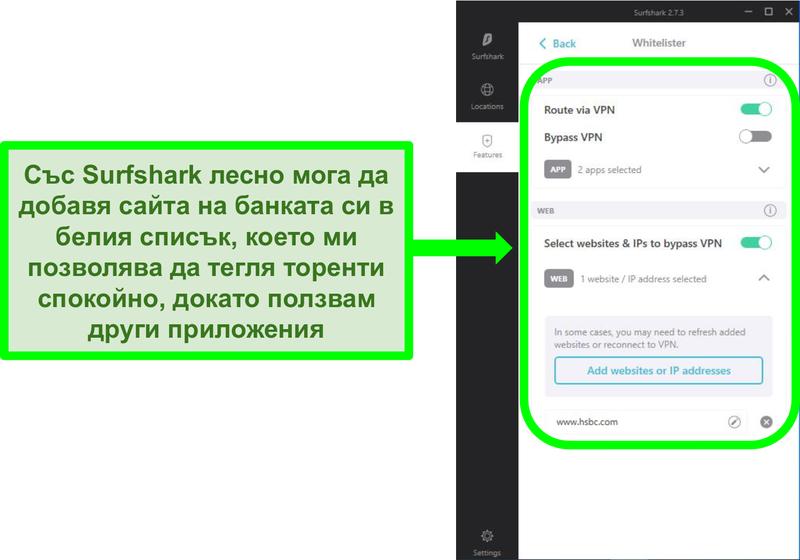 Снимка на екрана на приложението и филтрите за бял списък на приложението на Surfshark