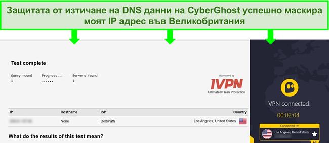 Екранна снимка на тест за изтичане на DNS, докато е свързан с CyberGhost