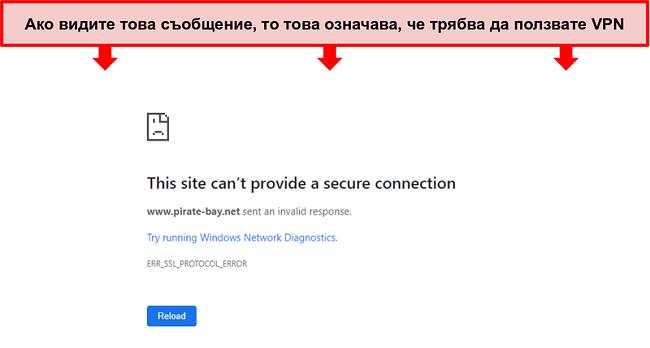 Екранна снимка на съобщение за грешка при опит за достъп до Pirate Bay без VPN