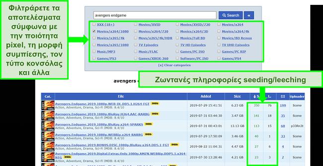 Στιγμιότυπο οθόνης της σελίδας αναζήτησης RARBG