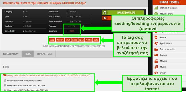 Στιγμιότυπο οθόνης της σελίδας λήψης 1337xTorrents